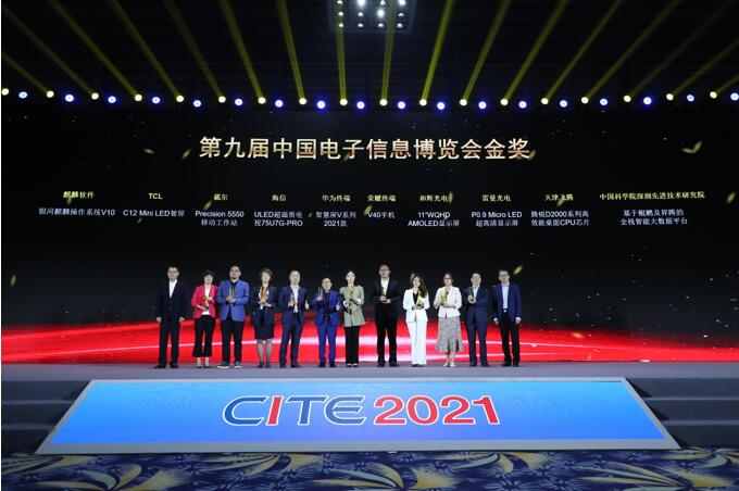 The 9th China Electronic Information Expo opened in Shenzhen